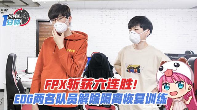 今日快讯:EDG两名队员解除隔离恢复训练,FPX斩获六连