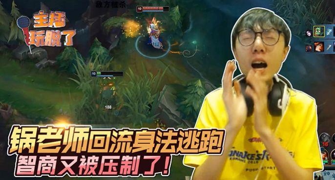 主播玩脱了224:锅老师回流身法逃跑 智商又被压制了!