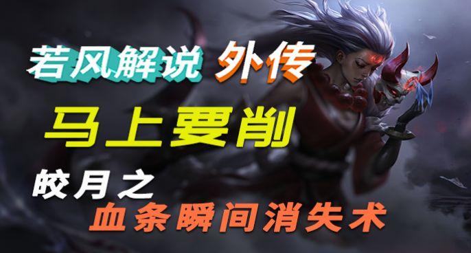 【若风解说外传】 04 马上削啦!皎月之血条瞬间消失术!
