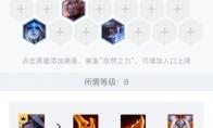 《LOL》云顶之弈10.10琴女霞阵容攻略