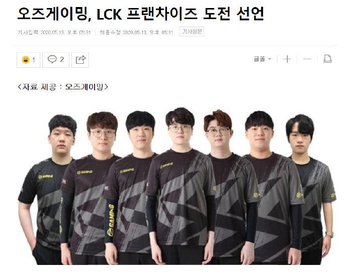 OZG申请LCK特许经营权 Crown或重回LCK赛场
