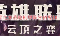 lol云顶之弈战地机甲阵容搭配10.13推荐