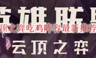 lol云顶之弈吃鸡阵容最新推荐10.13