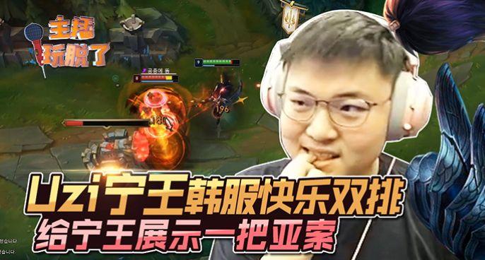 主播玩脱了245:Uzi宁王韩服快乐双排 给宁王展示把亚索