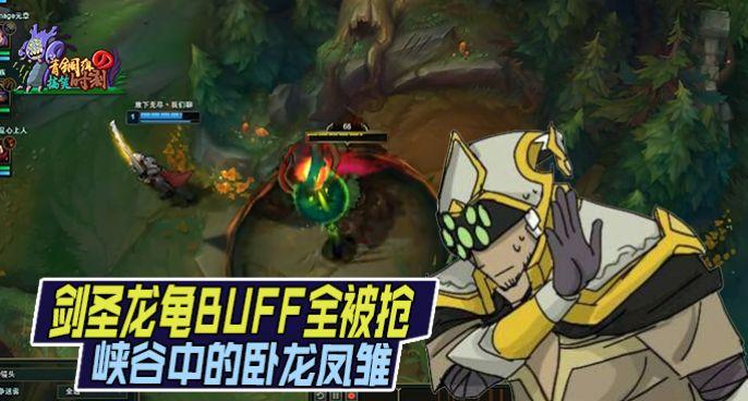 青铜组的搞笑时刻:峡谷中的卧龙凤雏 剑圣BUFF全遭辅助所抢