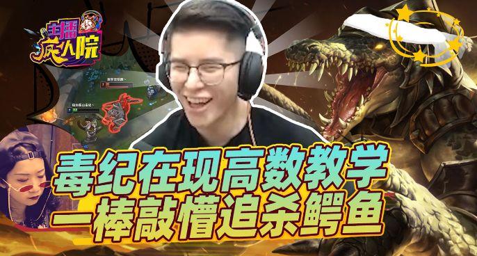 主播疯人院:毒纪在现高数教学 一棒敲懵追杀鳄鱼