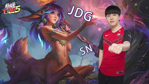 巅峰TOP5:SN抓住机会结束比赛 JDG完美配合零封OMG