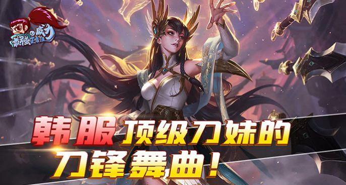 最强王者组的威力221:韩服顶级刀妹的刀锋舞曲!