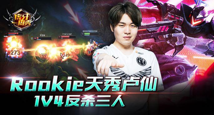 虎牙一周秀:Rookie天秀卢仙 1V4反杀三人