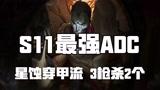 超神解说:S11最强ADC 戏命师烬 星蚀穿甲流 3枪杀2个