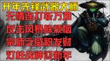 """技巧与细节:武器大师连斩人间疾苦,""""牛""""转乾坤打响新年第一棒"""