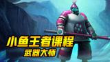 小鱼Top5:王者课堂-武器大师第一节