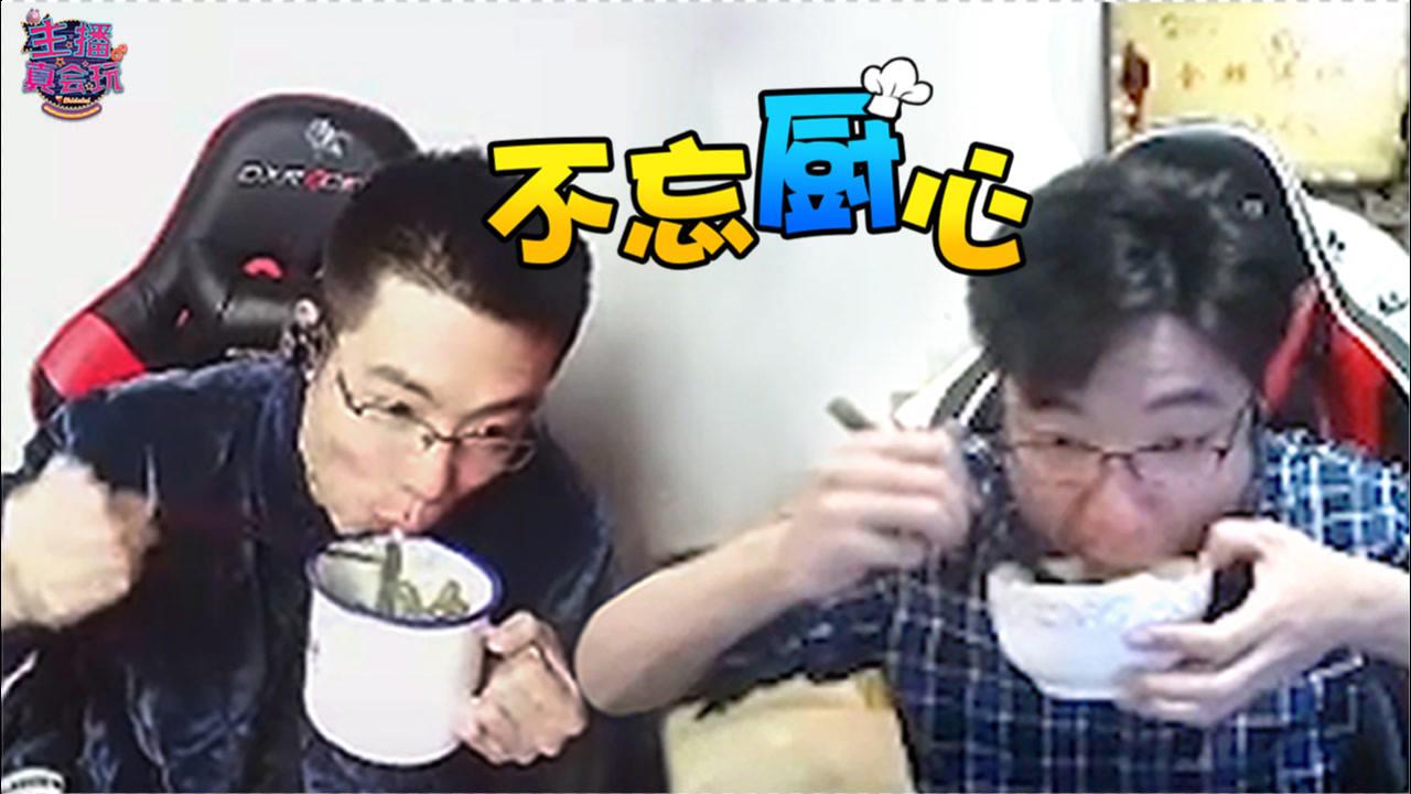 主播真会玩:重回巅峰!金牌厨师大司马再现绝技!